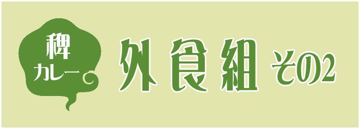 外食組_new2