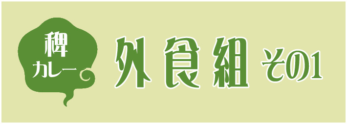 外食組_new1