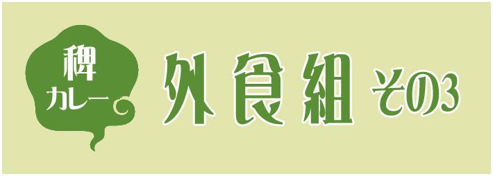 外食組_new3